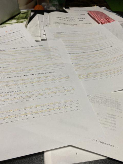 もう勉強中