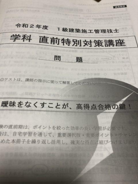 本試験間近