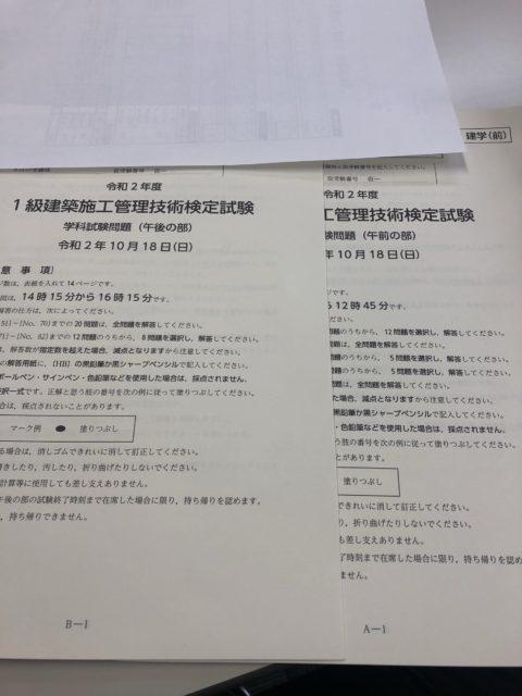 1級建築施工管理技術検定
